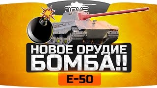 Новая пушка - просто БОМБА! ● Е-50