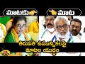 Heated argument between Daggubati Purandeswari & YV Subba Reddy