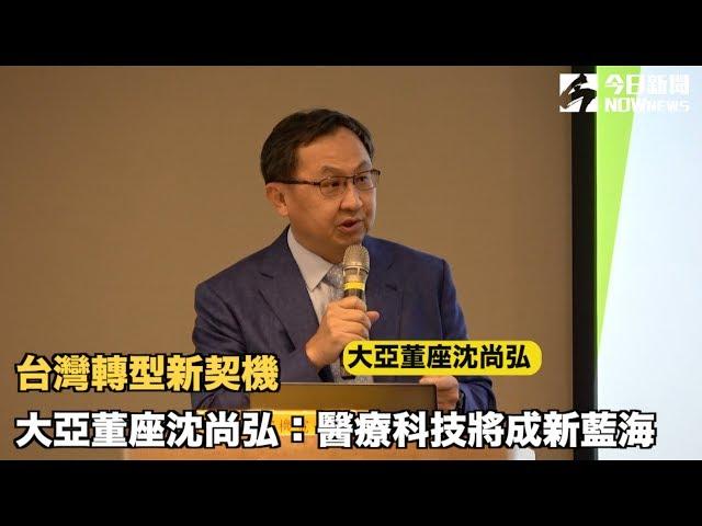 影/台灣轉型契機 大亞董座沈尚弘:醫療科技將成新藍海