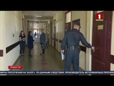 Суд Ленинского района Минска  вынес приговор экс-директору Борисовского комбината хлебопродуктов