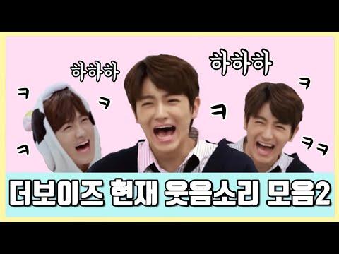 [더보이즈/THE BOYZ] 현재 웃음소리 모음 2탄 / Hyunjae laugh compilation 2