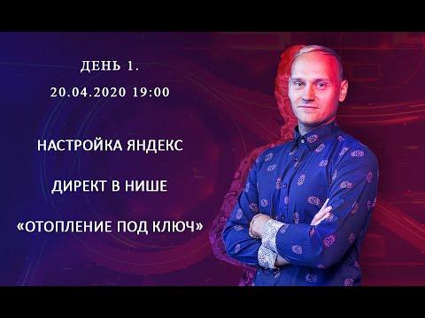 Настройка Яндекс Директ в нише «Отопление под ключ». День 1.