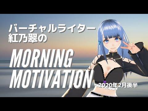 【モチベUP】#おはようVtuber 2020年2月後半【紅乃翠】