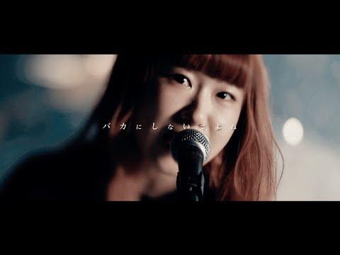 Amelie「ライアーゲームじゃ始まらない」Music Video