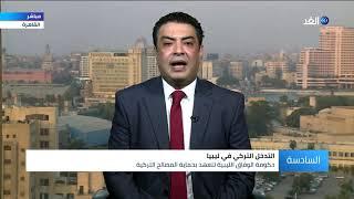 صحفي: الانتهاكات التركية في ليبيا تستوجب موقف دو ...