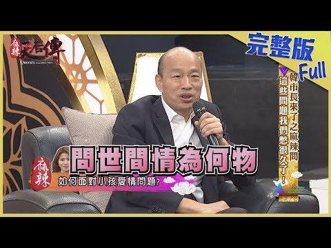 【完整版】韓市長的麻辣問 這些問題我們憋很久了!2019.11.27《麻辣天后傳》