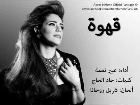 Abeer Nehme and Charbel Rouhana - Ahwe / عبير نعمه وشربل روحانا - قهوه