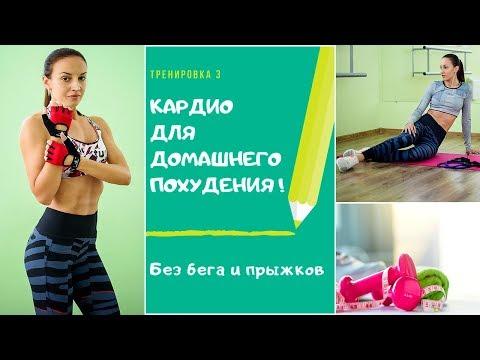 Быстрое похудение в домашних условиях — это вполне возможно. Кардио тренировка без прыжков и бега.
