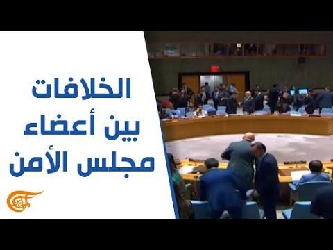 اتساع الخلافات بين أعضاء مجلس الأمن حيال تطورات ...
