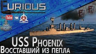 USS Phoenix. Восставший из пепла