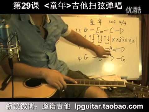脸谱吉他教学入门教程—我想学吉他 29 扫弦吉他弹唱_童年_教学