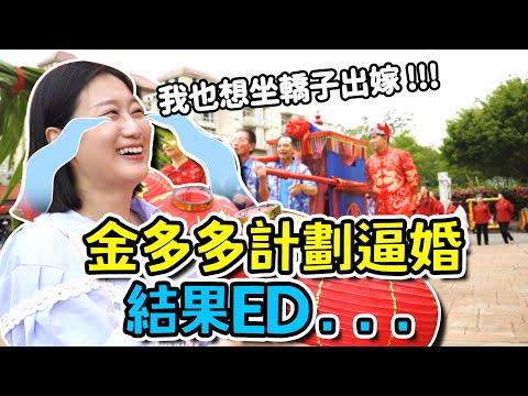 韓國多多參加台灣傳統婚禮大驚喜!