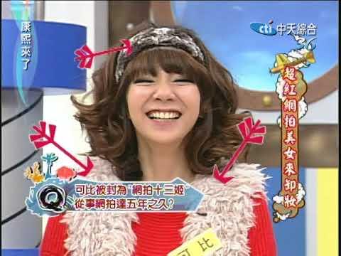 2010.12.07 康熙來了完整版 超紅網拍美女來卸妝