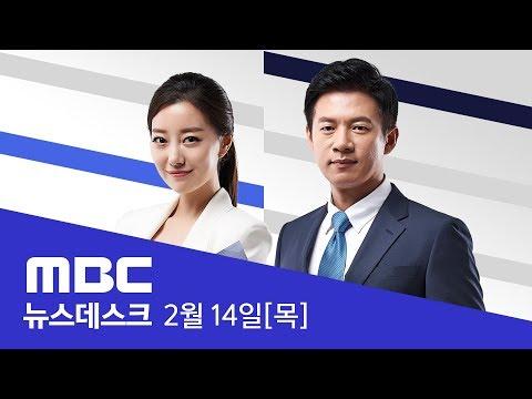 한국당 '5·18망언' 김진태·김순례 '징계 유예'-[LIVE] MBC 뉴스데스크 2019년 02월 14일