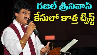New Twist in Ghazal Srinivas Case..