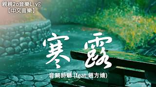 音闕詩聽 - 寒露 (feat.趙方婧)【動態歌詞Lyrics】