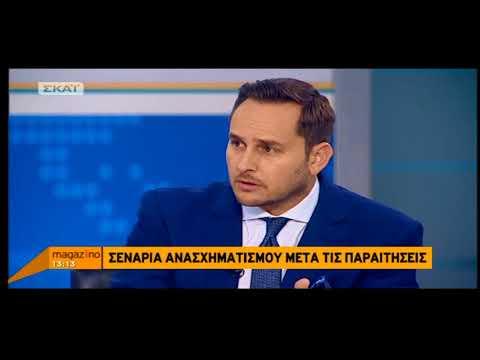 M .Γεωργιάδης / Magazino ,ΣΚΑΪ / 7-8-2018