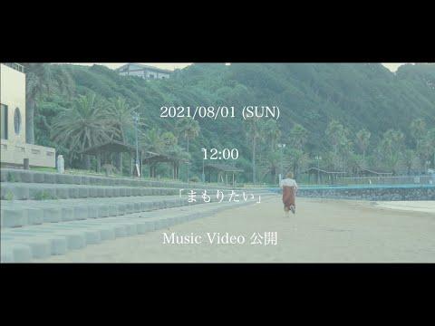 🎉🎉2021/08.01(SUN)「まもりたい」Music Video公開決定🎉🎉