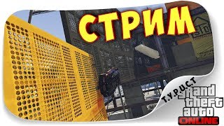 СУББОТНИЙ СТРИМ С ПОДПИСЧИКАМИ + РАЗДАЧА ИГР!!! НЕ ГОРИМ В GTA 5 Online