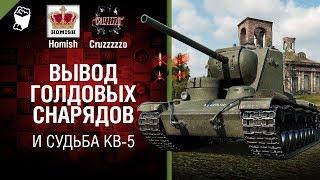 Вывод голдовых снарядов и Судьба КВ-5 - Танконовости №191 - Будь готов!