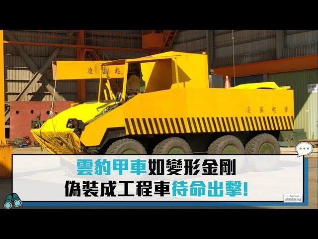 【有影】國軍戰備週/雲豹甲車偽裝成工程車 戰車隱身廢五金廠