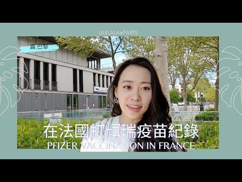 輝瑞疫苗第一劑反應-法國打Covid-19 Phizer BNT疫苗
