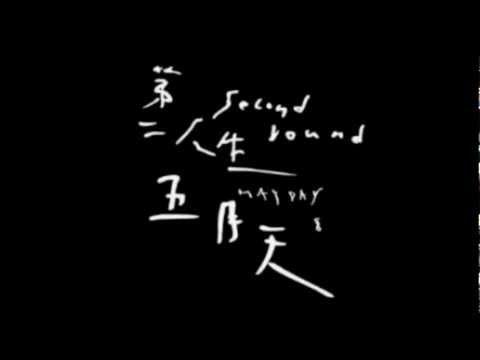 五月天-OAOA(丟掉名字性別+現在就是永遠) remix