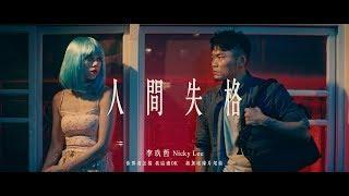 李玖哲Nicky Lee-人間失格 (Official MV  Director's Cut)[你那邊怎樣 我這邊OK]新加坡線片尾曲