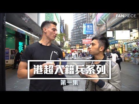 【港超入籍兵系列】Vas Nuñez 勞列斯——地道香港人燒賣要食辣
