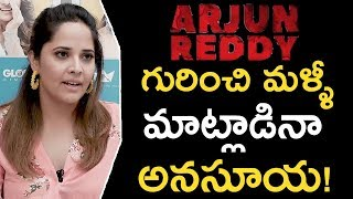 Meeku Mathrame Cheptha Promotions: Anasuya reacts on Arjun..