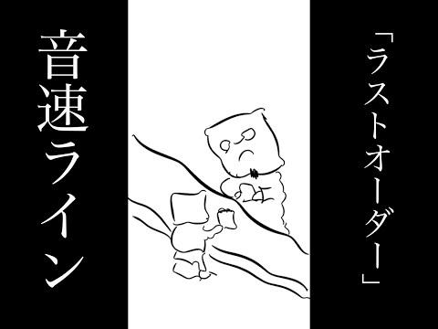 音速ラインのSOCIAL DISTORTION 「ラストオーダー」MV