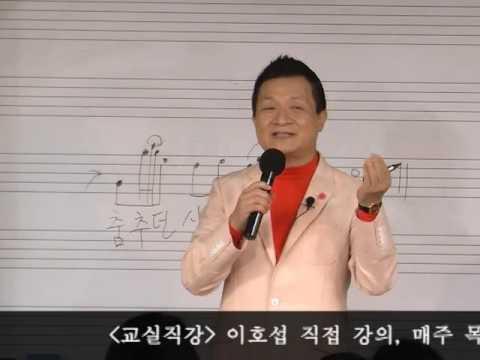 [톡송] 가창학 제8강 - 꺾는목 필살기 교실직강 (161013) / 강사 이호섭
