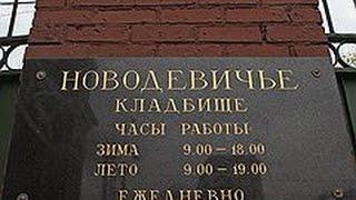 Новодевичье кладбище!!!