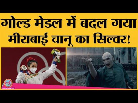 Mirabai Chanu Silver Medal सच में Gold Medal में बदल गया? Olympics । Tokyo2020 । Team India