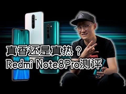 「小白測評」真香還是真熱? Redmi Note8Pro測評 G90T對決麒麟810