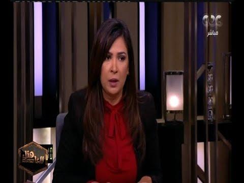 هنا العاصمة | ماذا قالت أميرة العادلي عن أكذوبة الإخوان بشأن عمر الديب والاختفاء القسري ؟