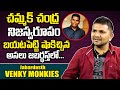 Chammak Chandra introduced me to Jabardasth: Comedian Venky