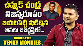 Chammak Chandra introduced me to Jabardasth: Comedian Venk..