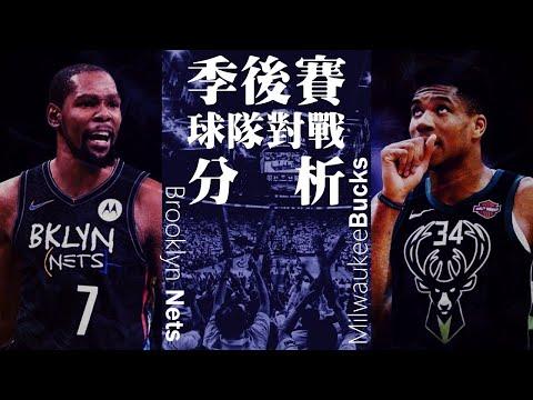 掌握籃板等於掌握比賽:季後賽第二輪對戰組合分析-公鹿籃網篇【NBA Season 20-21】