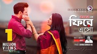 Fire Esho | Tahsan | Tisha | Adit | Bangla New Song 2018 | Official Video