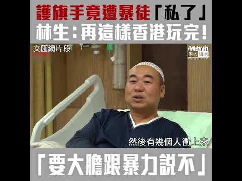 【短片】【正義護旗手現身說法】阻示威者辱國旗竟被「私了」林生:衝上前那刻我不害怕﹗ 香港是法治社會不應「私了」 、再這樣香港「玩完」﹗