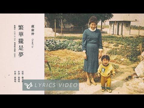 盧廣仲 Crowd Lu 【繁華攏是夢 (2008 LIVE in TICC)】Official Lyrics Video