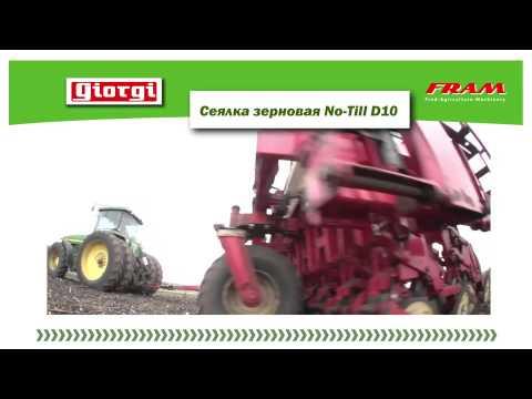 Сеялка зерновая No-Till D10