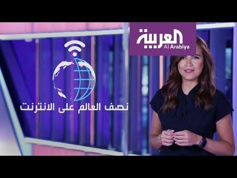 العربية معرفة | الانترنت هي الشبكة العنكبوتية التي اصطادت أكثر من نصف سكان العالم