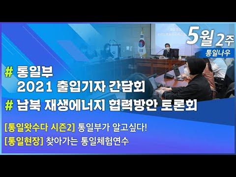 [통일NOW] 통일부 2021 출입기자 간담회 (2021년 5월 둘째 주)
