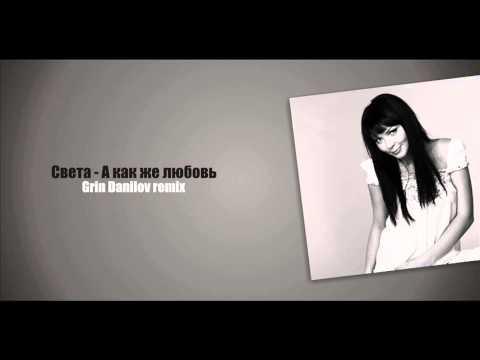 Света - А как же любовь (Grin Danilov remix)