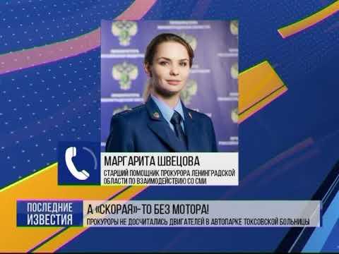 Всеволожской городской прокуратурой проведена проверка исполнения требований законодательства о здравоохранении