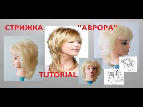 """✂СТРИЖКА """"АВРОРА"""" ✂КАК ПОДСТРИЧЬ """"АВРОРУ""""✂TUTORIAL✂ photo"""