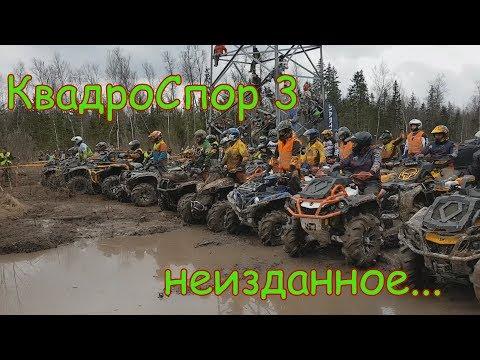 ATV, UTV sport Russia