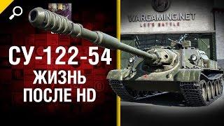 СУ-122-54: жизнь после HD - от Slayer